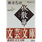 板散華 (講談社文芸文庫―現代日本のエッセイ)