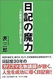 「日記の魔力―この習慣が人生を劇的に変える」表 三郎