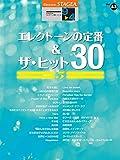 STAGEA エレクトーンで弾く Vol.43 (9~4級) エレクトーンの定番&ザ・ヒット30 【5】