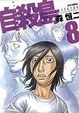 自殺島 8―サバイバル極限ドラマ (ジェッツコミックス)