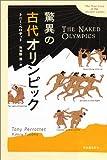 驚異の古代オリンピック