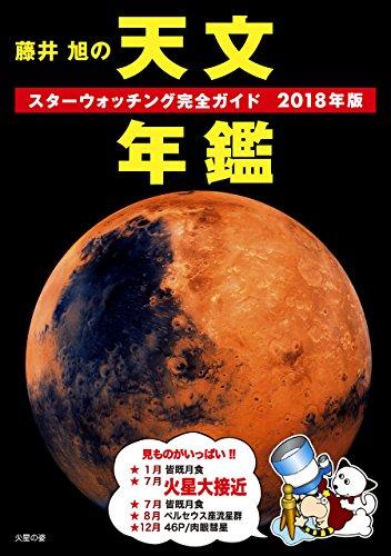 藤井 旭の天文年鑑 2018年版:スターウォッチング完全ガイド
