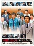太陽にほえろ! 1981 DVD-BOX II