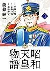 昭和天皇物語 第3巻