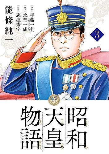 昭和天皇物語 (3)