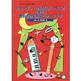 クラスでつくる楽しい合奏1 リコーダー・けんばんハモニカで奏でる教科書の名曲&ヒットソング