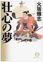 壮心の夢 (徳間文庫)