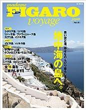 フィガロ ヴォヤージュ Vol.15 地中海の島へ。(青い空と海、幸せなのんびり暮らしを訪ねて) (FIGARO japon voyage)
