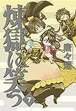 初回限定版 煉獄に笑う 7 (マッグガーデンコミックス Beat'sシリーズ)