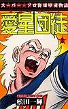 愛星団徒 3 スーパー軍団誕生!の章