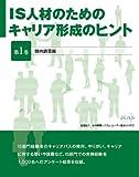 IS人材のためのキャリア形成のヒント 第1巻~傾向調査編
