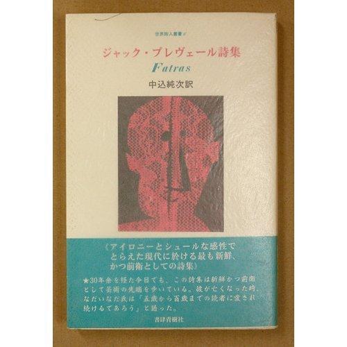 ジャック・プレヴェール詩集 Fatras (世界詩人叢書)の詳細を見る