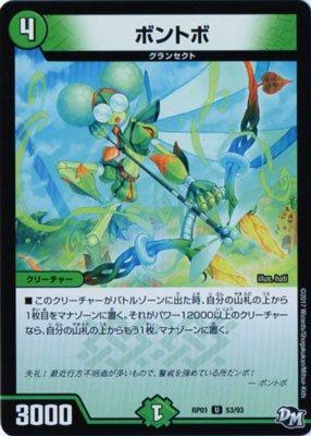 デュエルマスターズ/DMRP01/053/UC/ボントボ