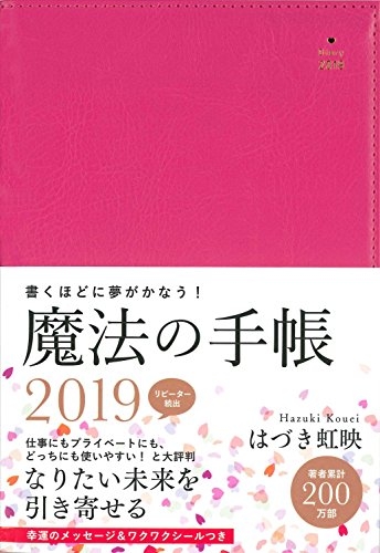 はづき虹映 魔法の手帳 2019