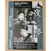 【映画チラシ】夜ごとの夢 成瀬巳喜男監督生誕百年記念 A4判