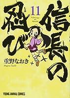 信長の忍び 11 (ヤングアニマルコミックス)