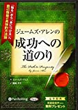 ジェームズ・アレンの成功への道のり (<CD>)