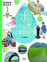 1 生活――井戸・水道・堤防など (和の文化を発見する 水とくらす日本のわざ)