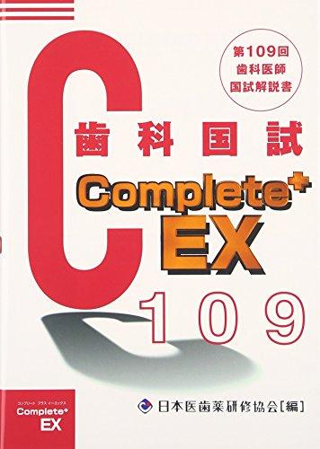 Complete+EX 第109回歯科国試解説書―歯科医師国家試験