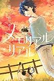 メモリアル・リアル(1) (週刊少年マガジンコミックス)
