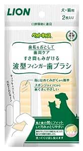 ペットキッス (PETKISS) すき間もみがける波型フィンガー歯ブラシ 2枚