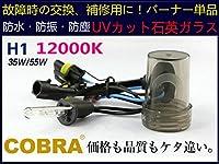 〓自信品質〓COBRA製◆交換補修用HIDバルブH1 35W 12000K