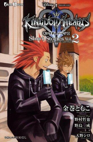 小説 キングダム ハーツII Short Stories Vol.2 Axel Seven Days (GAME NOVELS)の詳細を見る