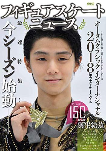フィギュアスケートニュース (メディアックスMOOK)