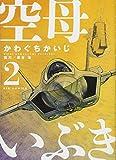 空母いぶき (2) (ビッグコミックス) 画像
