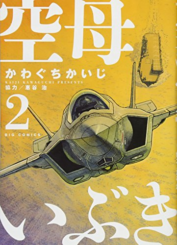 空母いぶき 2 (ビッグコミックス)の詳細を見る
