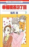 幸福喫茶3丁目 第7巻 (花とゆめCOMICS)
