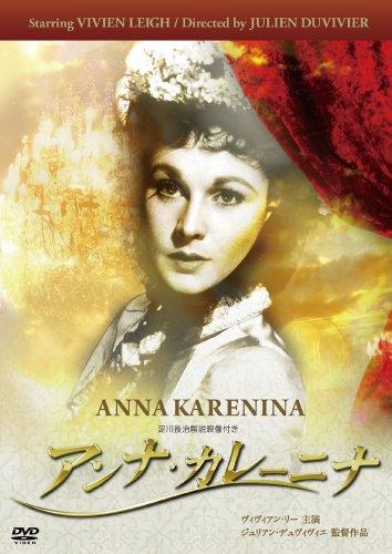 アンナ・カレーニナ [DVD]の詳細を見る