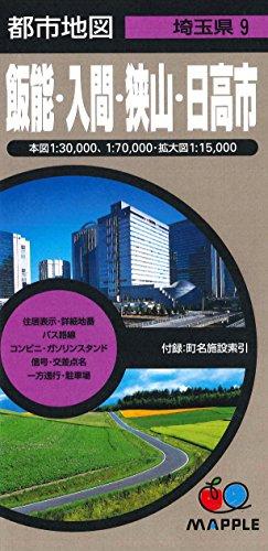 都市地図 埼玉県 飯能・入間・狭山・日高市 (地図 | マップル)
