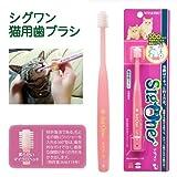 ビバテック シグワン 猫用歯ブラシ