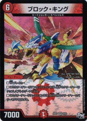 デュエルマスターズ/DMRP01/008/VR/ブロック・キング