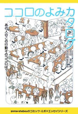 ココロのよみカタログ―あの人のこの行動そのココロは? (goma‐shobouのコミック・ルポ×エッセイシリーズ)の詳細を見る