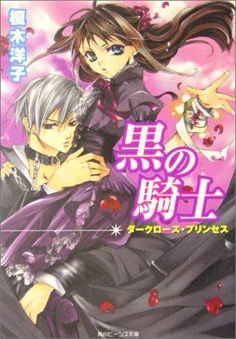 黒の騎士 ダークローズ・プリンセス (角川ビーンズ文庫)の詳細を見る