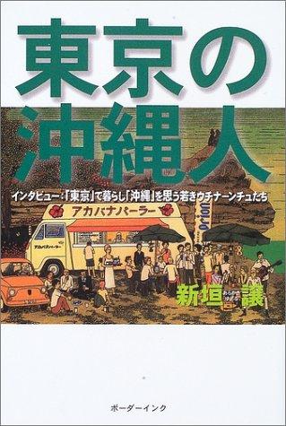 東京の沖縄人—インタビュー:「東京」で暮らし「沖縄」を思う若きウチナーンチュたち
