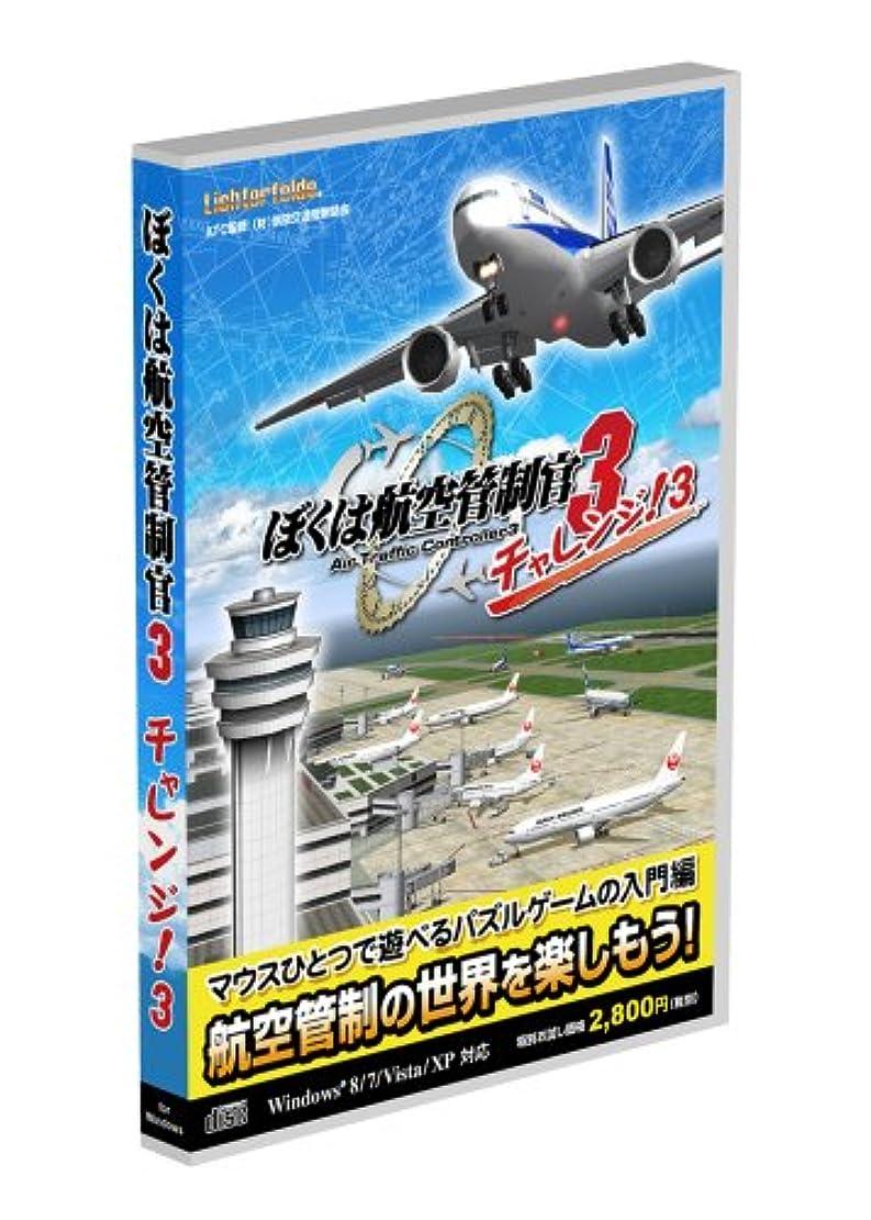 外出国内の保有者テクノブレイン ぼくは航空管制官3チャレンジ!3
