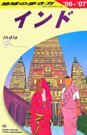 地球の歩き方 ガイドブック D28 インド 2006~2007年版 (地球の歩き方ガイドブック)の詳細を見る