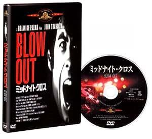 ミッドナイト・クロス [DVD]