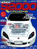 HONDA S2000完全メンテナンスファイル (Gakken Mook)