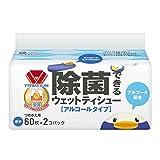 エリエール ウエットティッシュ 除菌 アルコールタイプ つめかえ用 120枚(60枚×2パック) 除菌できるウエットティシュー
