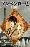 アルペンローゼ (3) (Flower comics deluxe)