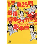 「トラ番25時」最強阪神タイガース事典 (講談社プラスアルファ文庫)