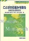 ことばの仕組みを探る―生成文法と認知文法 (英語学モノグラフシリーズ)