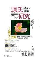 源氏研究 第4号—特集遊びと空間