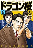 ドラゴン桜2(6) (コルク)