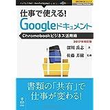 仕事で使える!Googleドキュメント Chromebookビジネス活用術 2017年改訂版 (仕事で使える!シリーズ(NextPublishing))
