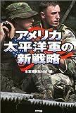アメリカ太平洋軍の新戦略 (Ariadne military)